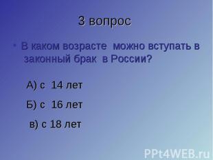 В каком возрасте можно вступать в законный брак в России? В каком возрасте можно