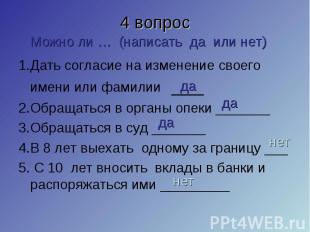1.Дать согласие на изменение своего имени или фамилии ___ 1.Дать согласие на изм