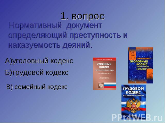 Нормативный документ определяющий преступность и наказуемость деяний. Нормативный документ определяющий преступность и наказуемость деяний.
