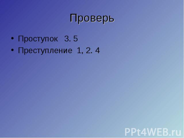 Проступок 3. 5 Проступок 3. 5 Преступление 1, 2. 4