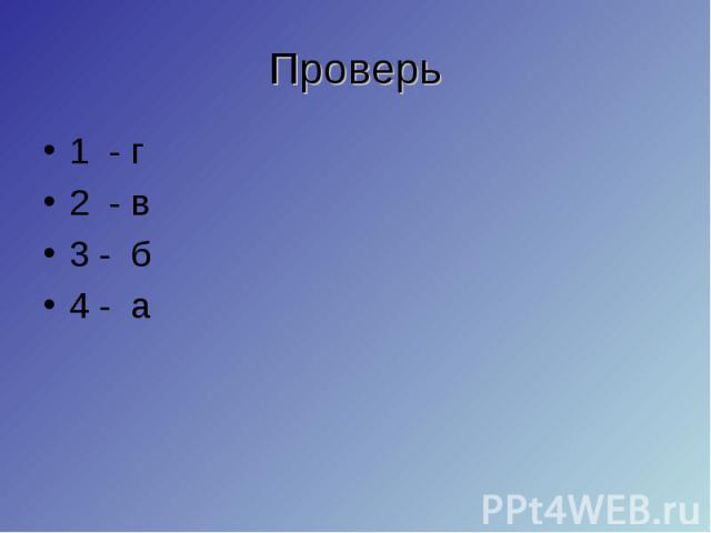 1 - г 1 - г 2 - в 3 - б 4 - а