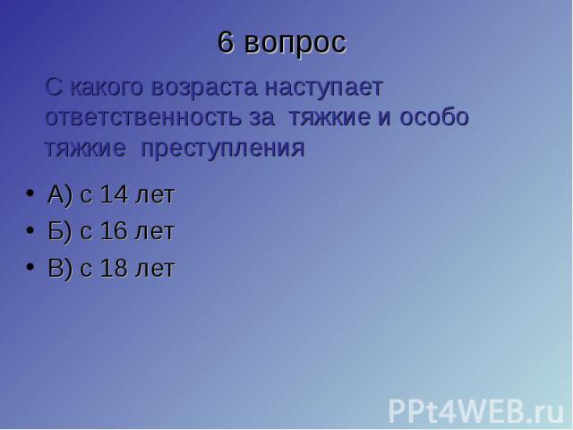 А) с 14 лет А) с 14 лет Б) с 16 лет В) с 18 лет