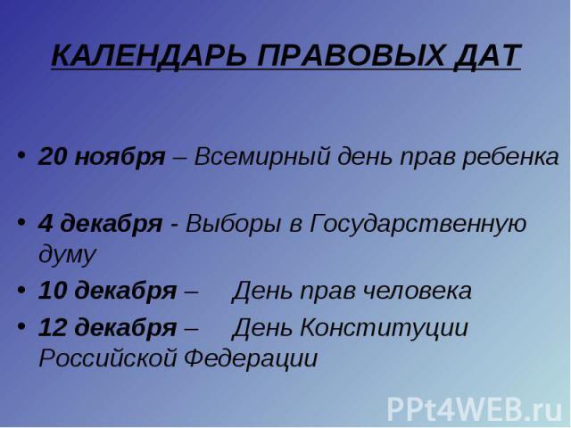 20 ноября – Всемирный день прав ребенка 4 декабря - Выборы в Государственную думу 10 декабря – День прав человека 12 декабря – День Конституции Российской Федерации