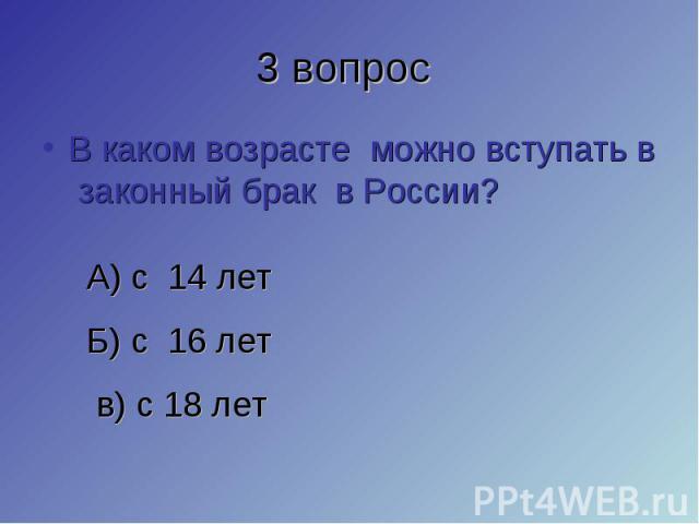 В каком возрасте можно вступать в законный брак в России? В каком возрасте можно вступать в законный брак в России?