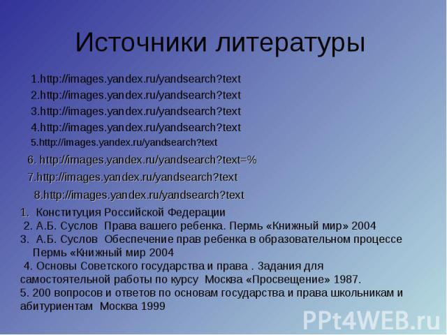 1.http://images.yandex.ru/yandsearch?text 1.http://images.yandex.ru/yandsearch?text 2.http://images.yandex.ru/yandsearch?text 3.http://images.yandex.ru/yandsearch?text 4.http://images.yandex.ru/yandsearch?text 5.http://images.yandex.ru/yandsearch?text