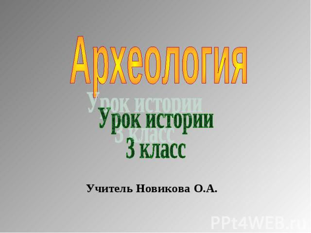 Учитель Новикова О.А. Учитель Новикова О.А.