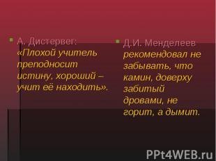 А. Дистервег: «Плохой учитель преподносит истину, хороший – учит её находить». А