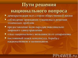 демократизация всех сторон общественной жизни демократизация всех сторон обществ