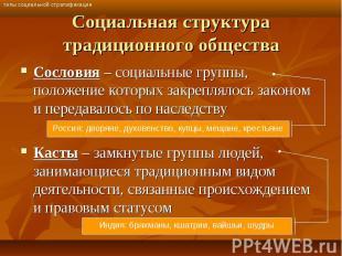 Сословия – социальные группы, положение которых закреплялось законом и передавал