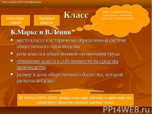 К.Маркс и В.Ленин К.Маркс и В.Ленин место класса в исторически определенной сист