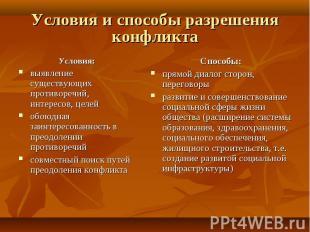 Условия: Условия: выявление существующих противоречий, интересов, целей обоюдная