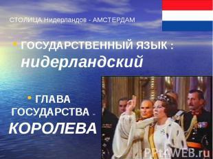 СТОЛИЦА Нидерландов - АМСТЕРДАМ ГОСУДАРСТВЕННЫЙ ЯЗЫК : нидерландский