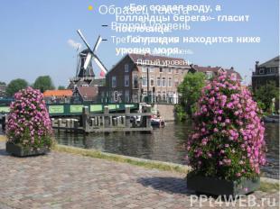 Нидерланды, или Голландия «Бог создал воду, а голландцы берега»- гласит пословиц