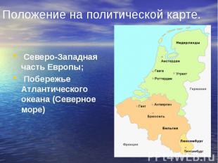 Положение на политической карте. Северо-Западная часть Европы; Побережье Атланти