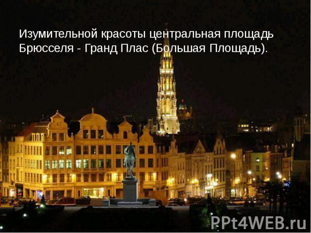 Изумительной красоты центральная площадь Брюсселя - Гранд Плас (Большая Площадь).