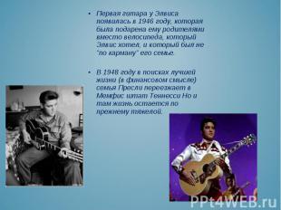 Первая гитара у Элвиса появилась в 1946 году, которая была подарена ему родителя
