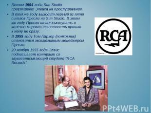 Летом 1954 года Sun Studio приглашает Элвиса на прослушивание. Летом 1954 года S