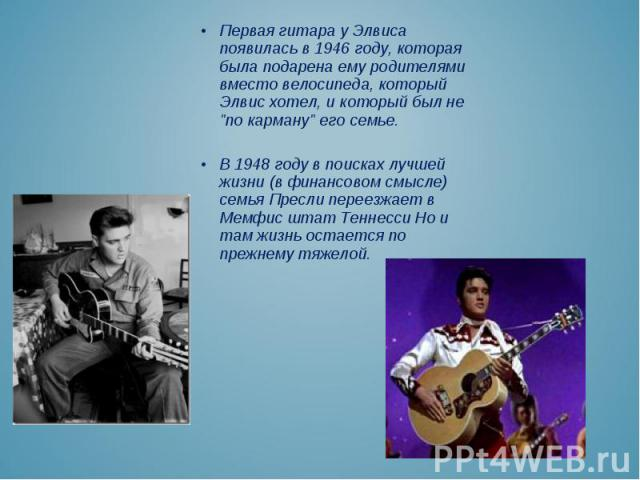 """Первая гитара у Элвиса появилась в 1946 году, которая была подарена ему родителями вместо велосипеда, который Элвис хотел, и который был не """"по карману"""" его семье. Первая гитара у Элвиса появилась в 1946 году, которая была подарена ему род…"""
