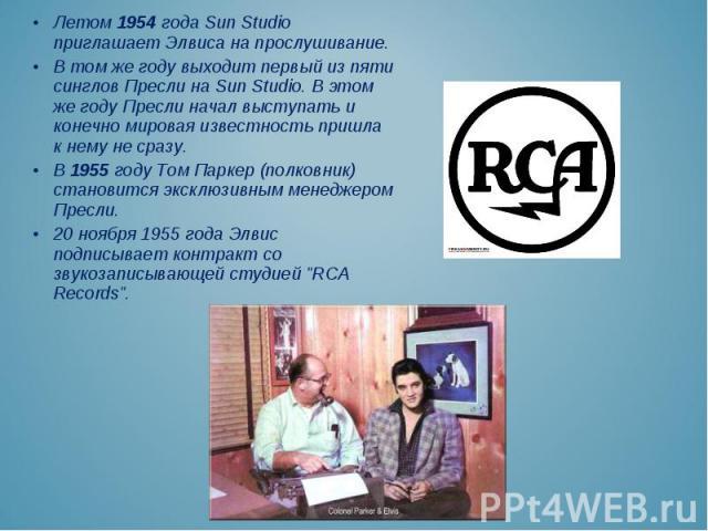 Летом 1954 года Sun Studio приглашает Элвиса на прослушивание. Летом 1954 года Sun Studio приглашает Элвиса на прослушивание. В том же году выходит первый из пяти синглов Пресли на Sun Studio. В этом же году Пресли начал выступать и конечно мировая …