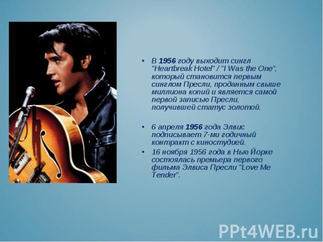 """В 1956 году выходит сингл """"Heartbreak Hotel"""" / """"I Was the One"""", который становится первым синглом Пресли, проданным свыше миллиона копий и является самой первой записью Пресли, получившей статус золотой. В 1956 году выходит сингл…"""