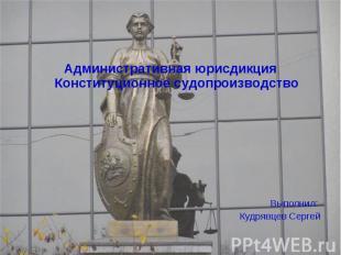 Административная юрисдикция Конституционное судопроизводство Административная юр