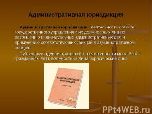 Административная юрисдикция - деятельность органов государственного управления и