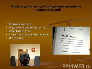 Производство по делу об административном правонарушений Производство по делу об