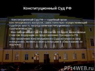 Конституционный Суд РФ Конституционный Суд РФ Конституционный Суд РФ — судебный