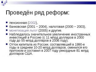 пенсионная (2002), пенсионная (2002), банковская (2001 − 2004), налоговая (2000