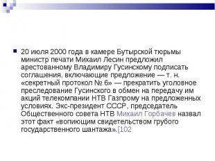 20 июля 2000 года в камере Бутырской тюрьмы министр печати Михаил Лесин предложи