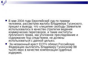 В мае 2004 года Европейский суд по правам человека, рассмотрев жалобу Владимира
