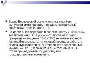Борис Березовский осенью того же года был вынужден эмигрировать и продать контро