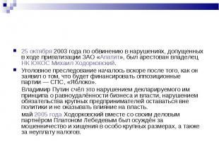 25 октября 2003 года по обвинению в нарушениях, допущенных в ходе приватизации З