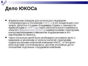 Формальным поводом для начала расследования Генпрокуратуры в отношении ЮКОСа и е