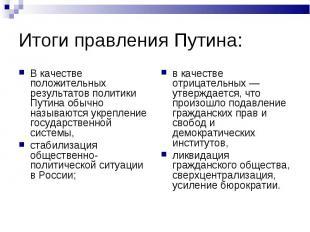 В качестве положительных результатов политики Путина обычно называются укреплени
