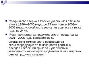 Средний сбор зерна в России увеличился с 65млн тонн в 1996—2000 годах до 7