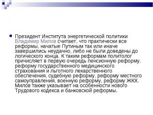 Президент Института энергетической политики Владимир Милов считает, что практиче