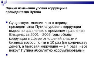 Существует мнение, что в период президентства Путина уровень коррупции вырос по