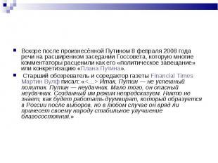 Вскоре после произнесённой Путином 8 февраля 2008 года речи на расширенном засед