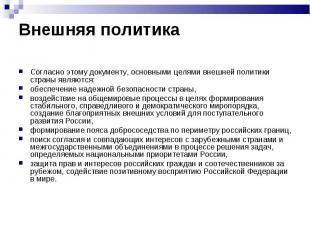 Согласно этому документу, основными целями внешней политики страны являются: Сог