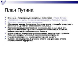 В брошюре три раздела, посвящённые трём этапам «Плана Путина»: В брошюре три раз