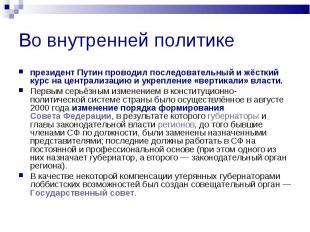 президент Путин проводил последовательный и жёсткий курс на централизацию и укре