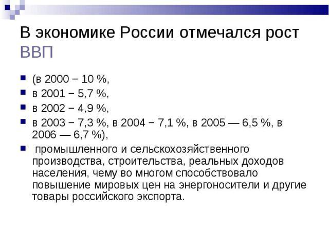 (в 2000 − 10%, (в 2000 − 10%, в 2001 − 5,7%, в 2002 − 4,9%, в 2003 − 7,3%, в 2004 − 7,1%, в 2005— 6,5%, в 2006— 6,7%), промышленного и сельскохозяйственного производства, строительства, реа…