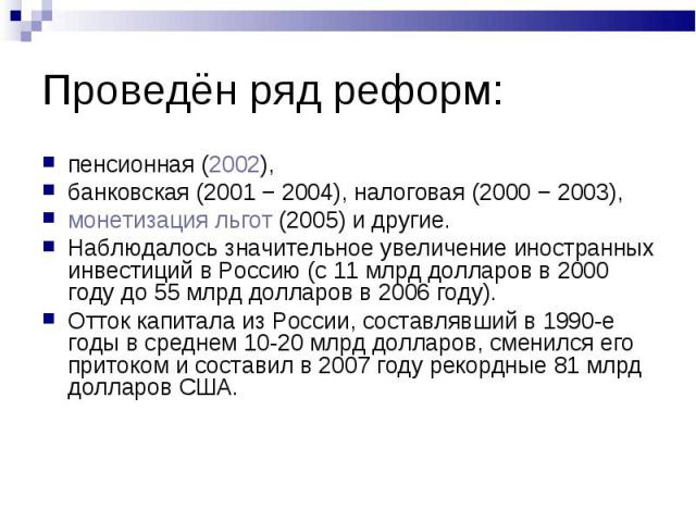 пенсионная (2002), пенсионная (2002), банковская (2001 − 2004), налоговая (2000 − 2003), монетизация льгот (2005) и другие. Наблюдалось значительное увеличение иностранных инвестиций в Россию (с 11млрд долларов в 2000 году до 55млрд долл…