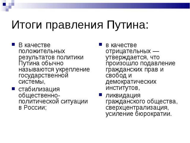 В качестве положительных результатов политики Путина обычно называются укрепление государственной системы, В качестве положительных результатов политики Путина обычно называются укрепление государственной системы, стабилизация общественно-политическ…
