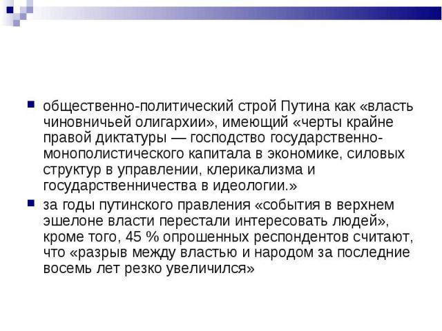 общественно-политический строй Путина как «власть чиновничьей олигархии», имеющий «черты крайне правой диктатуры— господство государственно-монополистического капитала в экономике, силовых структур в управлении, клерикализма и государственниче…
