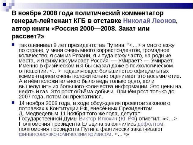 """так оценивал 8 лет президентства Путина: """"<…> я много езжу по стране, у меня очень много корреспондентов, громадное количество, я сам из Рязани, я и туда езжу часто, на родные места, и я вижу как умирает Россия.— Умирает?— Уми…"""