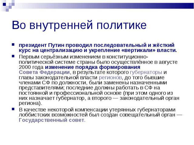президент Путин проводил последовательный и жёсткий курс на централизацию и укрепление «вертикали» власти. президент Путин проводил последовательный и жёсткий курс на централизацию и укрепление «вертикали» власти. Первым серьёзным изменением в конст…