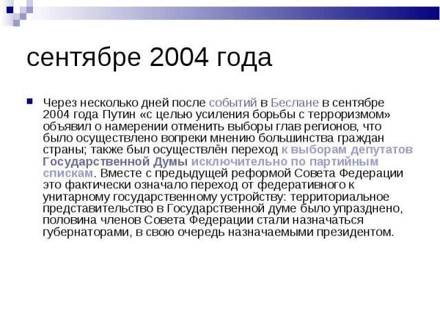 Через несколько дней после событий в Беслане в сентябре 2004 года Путин «с целью усиления борьбы с терроризмом» объявил о намерении отменить выборы глав регионов, что было осуществлено вопреки мнению большинства граждан страны; также был осуществлён…
