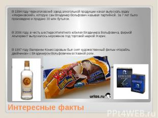 Интересные факты В 1994 году Черноголовский завод алкогольной продукции начал вы